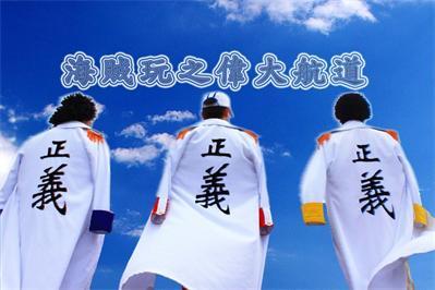 海贼王系列服装 航海王 cosplay服装出租租借服务 草帽海贼高清图片