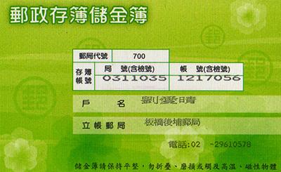服裝出租匯款資料(薪傳服裝)