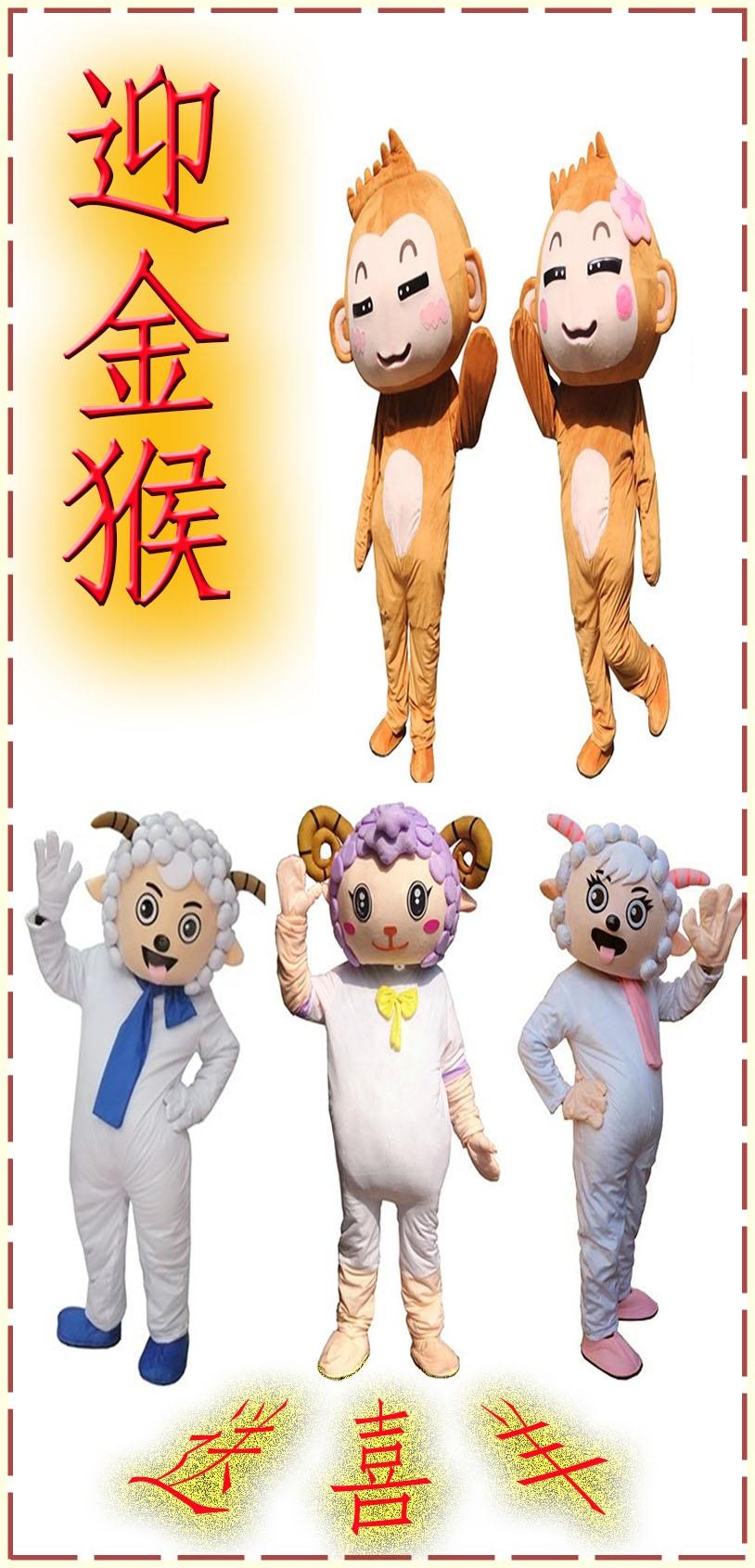 猴子羊图片大全可爱